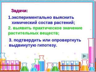 Задачи: экспериментально выяснить химический состав растений; 2. выявить прак