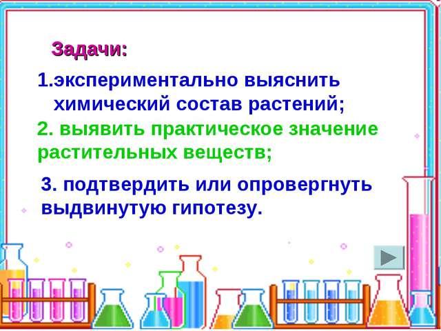 Задачи: экспериментально выяснить химический состав растений; 2. выявить прак...