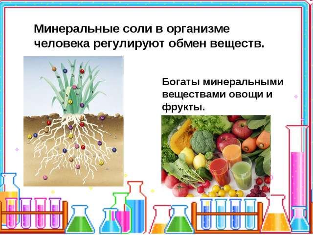 Минеральные соли в организме человека регулируют обмен веществ. Богаты минера...