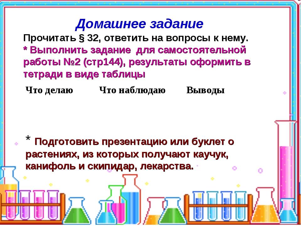 Домашнее задание Прочитать § 32, ответить на вопросы к нему. * Выполнить зада...