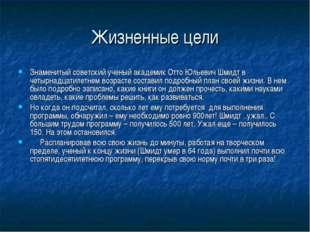 Жизненные цели Знаменитый советский ученый академик Отто Юльевич Шмидт в четы