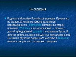 Биография Родился в Могилёве Российской империи. Предки его по отцовской лини