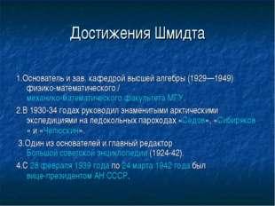 Достижения Шмидта 1.Основатель и зав. кафедрой высшей алгебры (1929—1949) физ