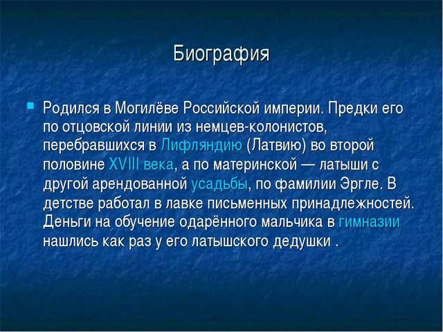 Биография Родился в Могилёве Российской империи. Предки его по отцовской лини...