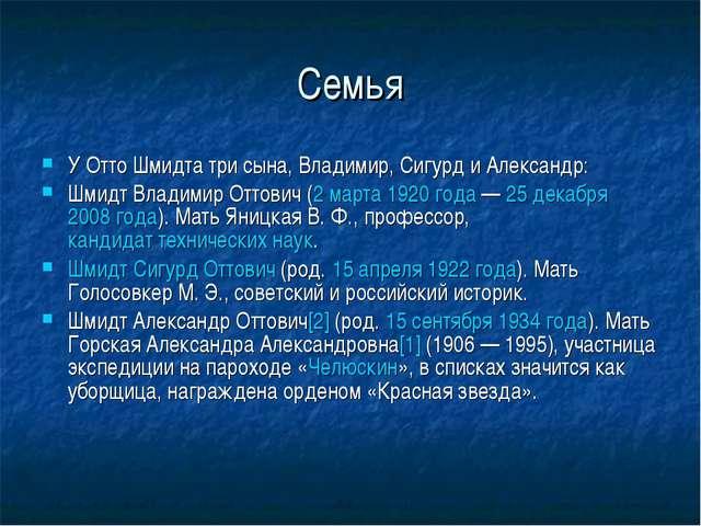 Семья У Отто Шмидта три сына, Владимир, Сигурд и Александр: Шмидт Владимир От...