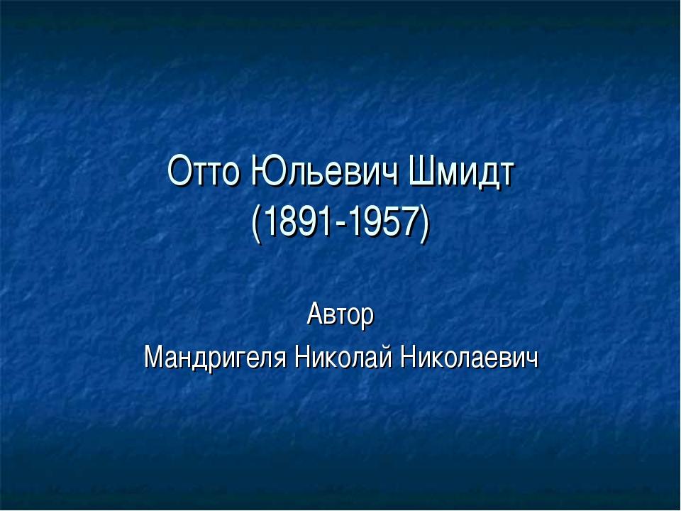 Отто Юльевич Шмидт (1891-1957) Автор Мандригеля Николай Николаевич
