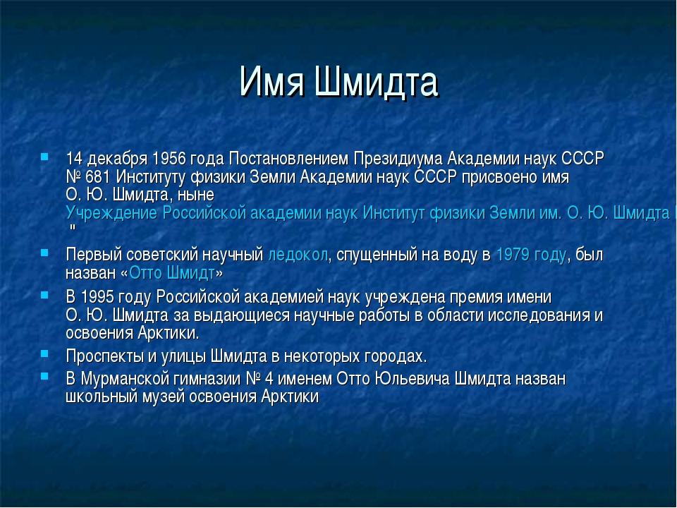 Имя Шмидта 14 декабря 1956 года Постановлением Президиума Академии наук СССР...
