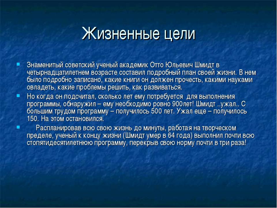 Жизненные цели Знаменитый советский ученый академик Отто Юльевич Шмидт в четы...