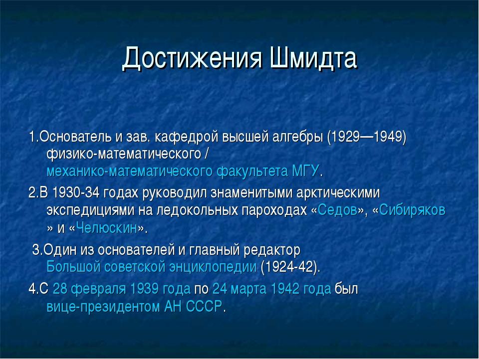 Достижения Шмидта 1.Основатель и зав. кафедрой высшей алгебры (1929—1949) физ...