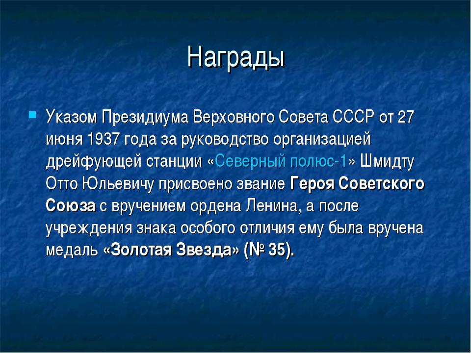 Награды Указом Президиума Верховного Совета СССР от 27 июня 1937 года за руко...