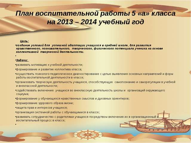 План воспитательной работы 5 «а» класса на 2013 – 2014 учебный год  Цель: со...