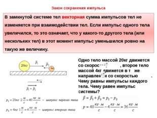 Закон сохранения импульса В замкнутой системе телвекторнаясумма импульсов т