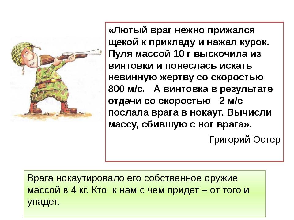 «Лютый враг нежно прижался щекой к прикладу и нажал курок. Пуля массой 10 г в...