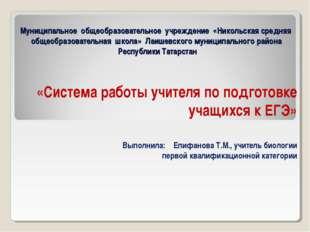 Муниципальное общеобразовательное учреждение «Никольская средняя общеобразова