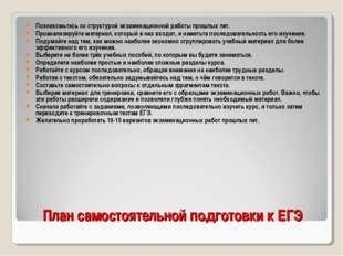 План самостоятельной подготовки к ЕГЭ Познакомьтесь со структурой экзаменацио