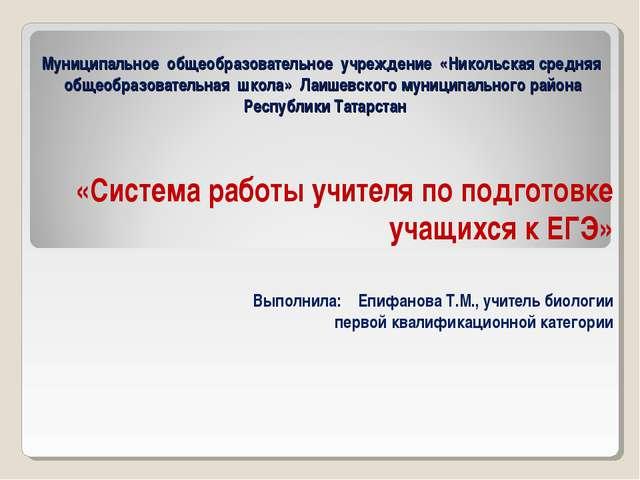 Муниципальное общеобразовательное учреждение «Никольская средняя общеобразова...
