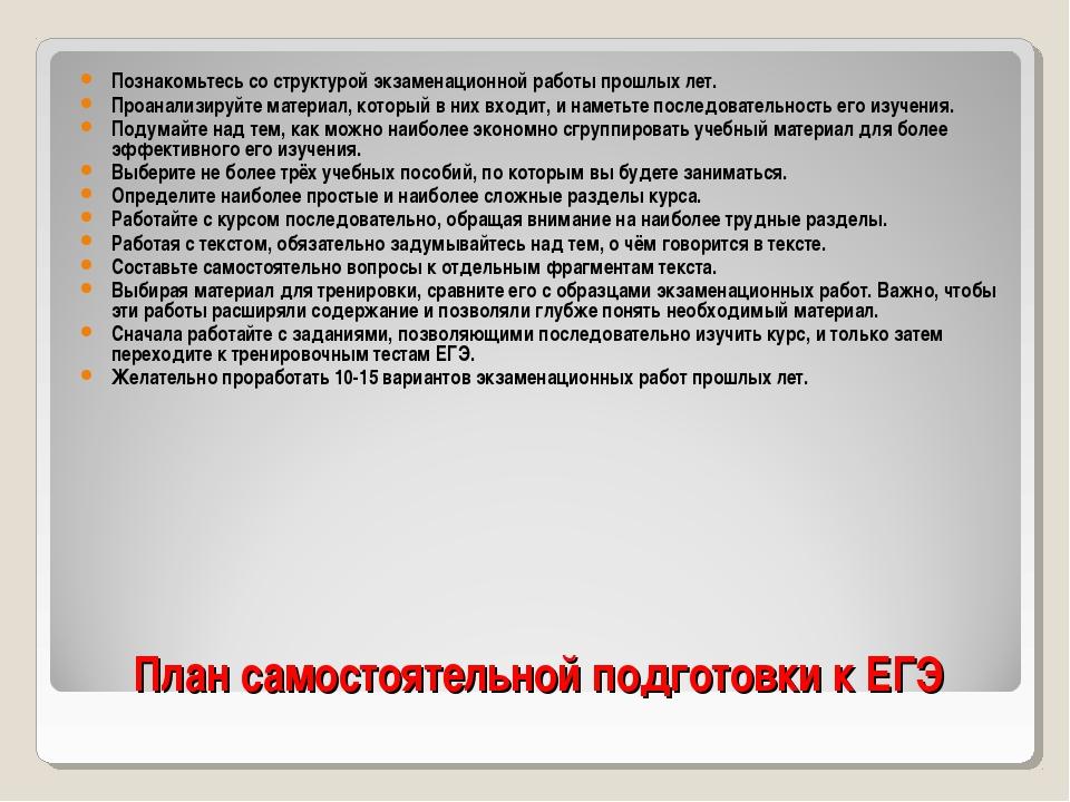 План самостоятельной подготовки к ЕГЭ Познакомьтесь со структурой экзаменацио...