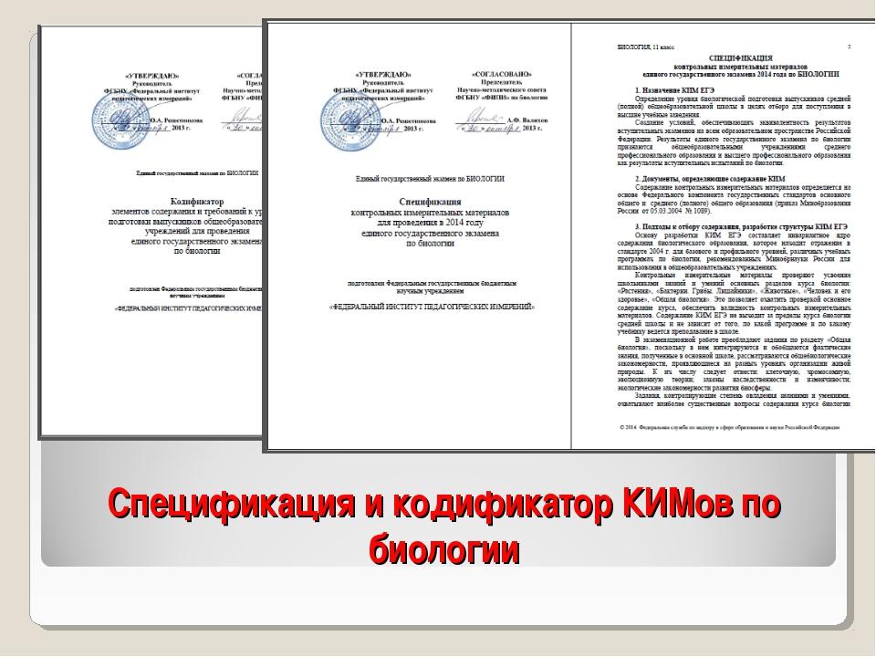 Спецификация и кодификатор КИМов по биологии