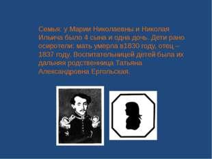Семья: у Марии Николаевны и Николая Ильича было 4 сына и одна дочь. Дети рано