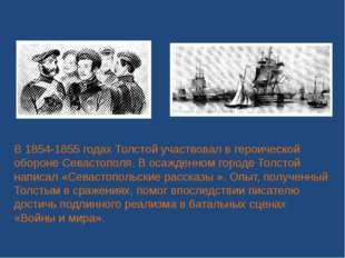 В 1854-1855 годах Толстой участвовал в героической обороне Севастополя. В оса