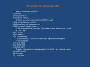 Проверьте свои знания Место рождения Толстого а) Москва б) Ясная Поляна в) Вя