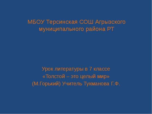 МБОУ Терсинская СОШ Агрызского муниципального района РТ Урок литературы в 7 к...