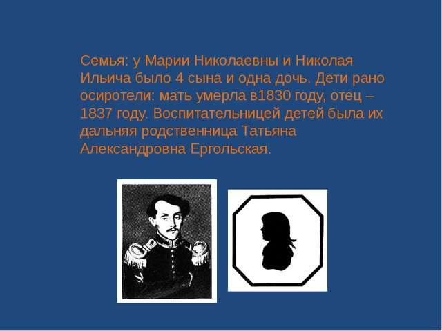 Семья: у Марии Николаевны и Николая Ильича было 4 сына и одна дочь. Дети рано...
