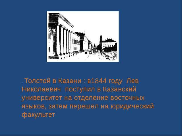 . Толстой в Казани : в1844 году Лев Николаевич поступил в Казанский университ...