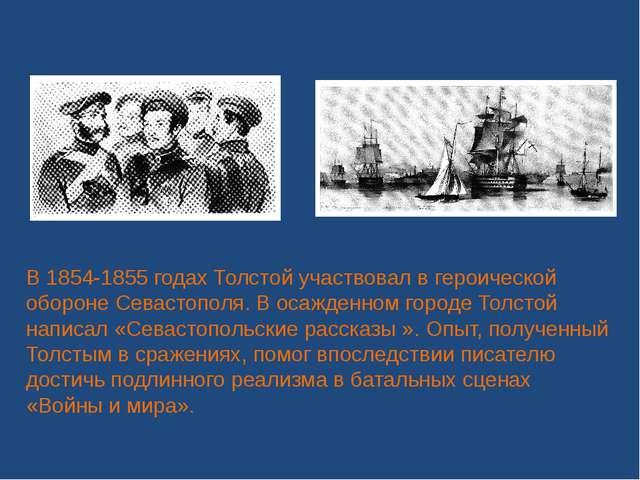 В 1854-1855 годах Толстой участвовал в героической обороне Севастополя. В оса...
