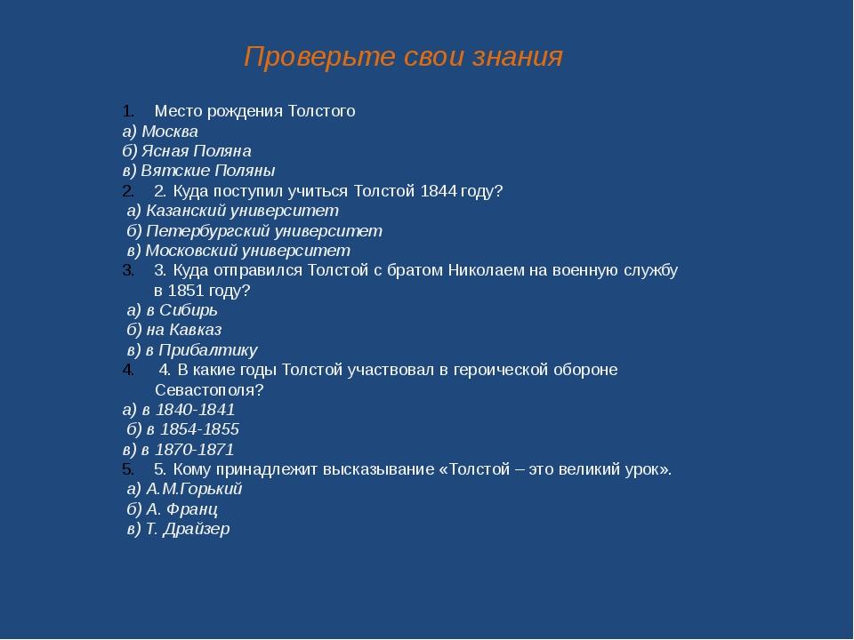 Проверьте свои знания Место рождения Толстого а) Москва б) Ясная Поляна в) Вя...