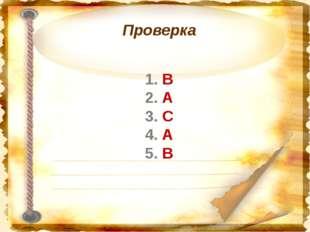 Проверка 1. В 2. А 3. С 4. А 5. В