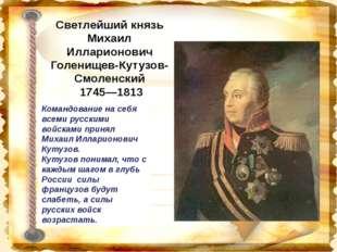 Командование на себя всеми русскими войсками принял Михаил Илларионович Кутуз
