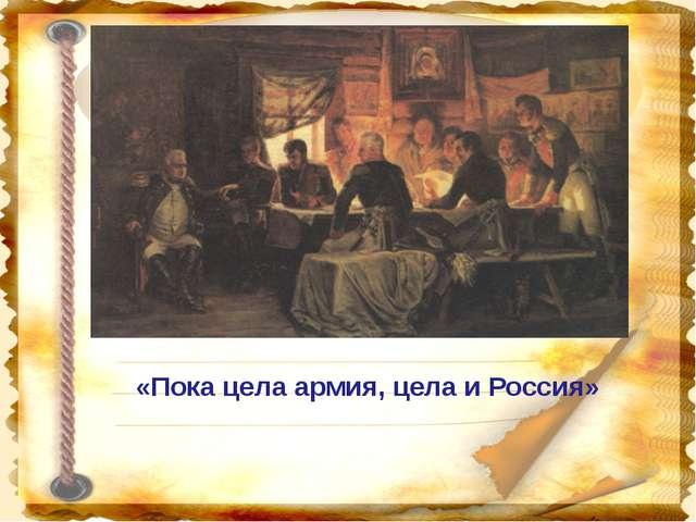 «Пока цела армия, цела и Россия»