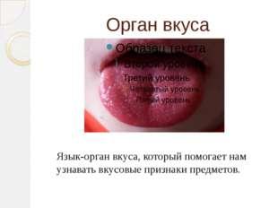 Орган вкуса Язык-орган вкуса, который помогает нам узнавать вкусовые признаки