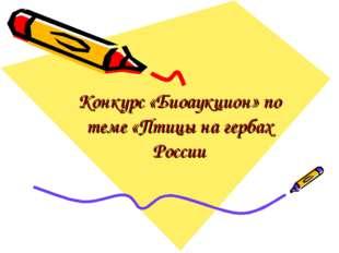 Конкурс «Биоаукцион» по теме «Птицы на гербах России
