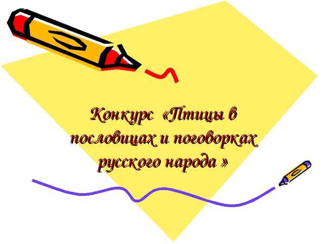 Конкурс «Птицы в пословицах и поговорках русского народа »