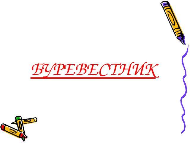 БУРЕВЕСТНИК