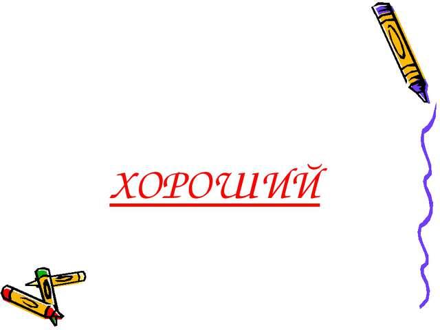 ХОРОШИЙ