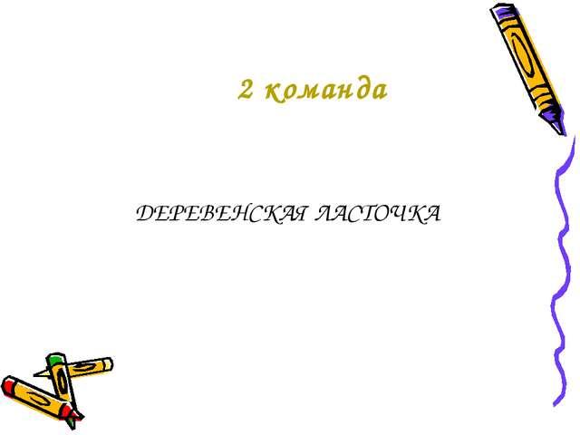 ДЕРЕВЕНСКАЯ ЛАСТОЧКА 2 команда