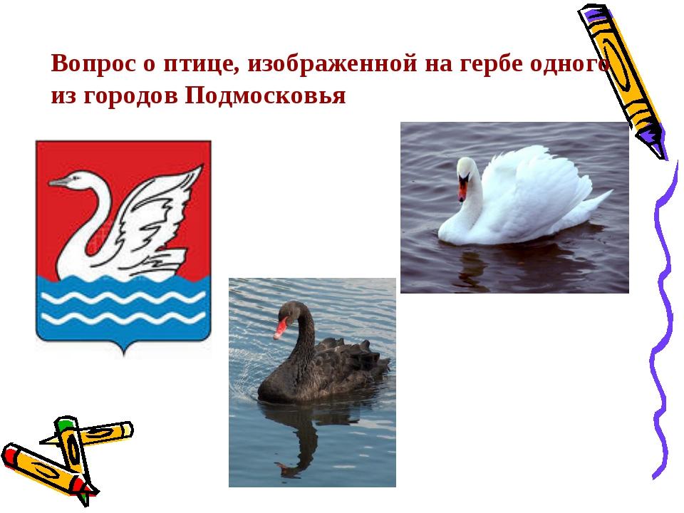 Вопрос о птице, изображенной на гербе одного из городов Подмосковья