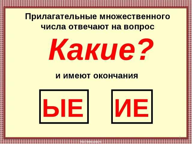 * Какие? ЫЕ ИЕ Прилагательные множественного числа отвечают на вопрос и имеют...