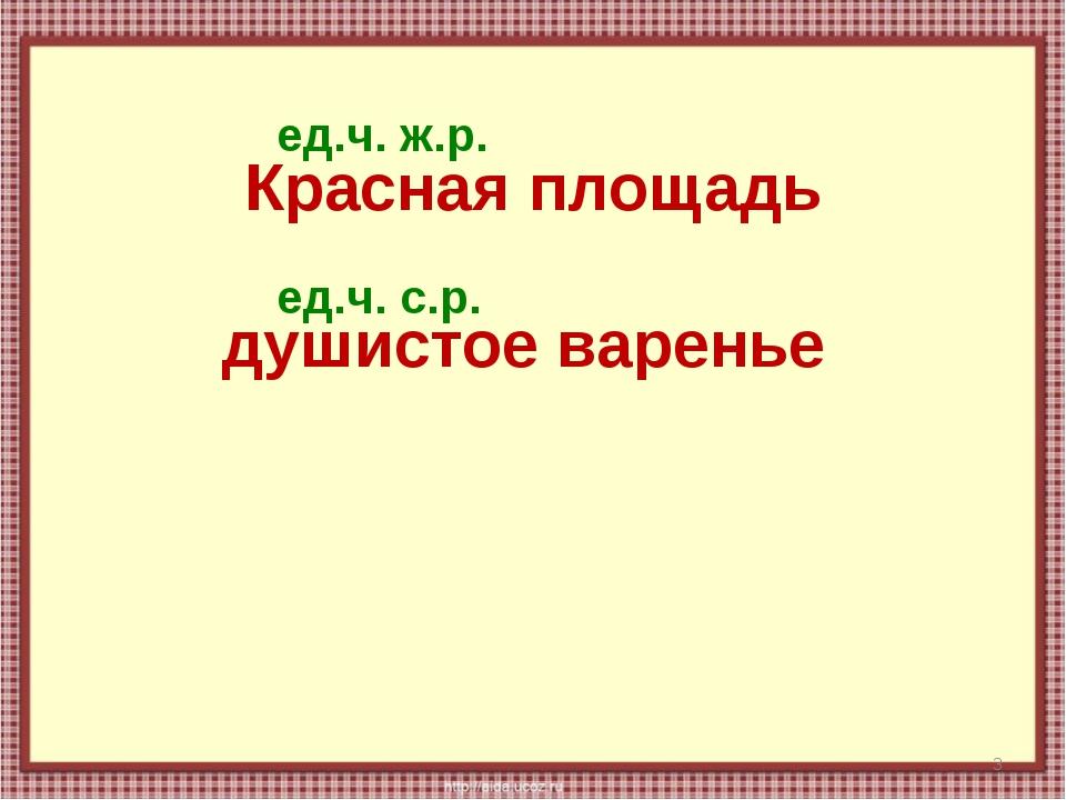 Красная площадь душистое варенье * ед.ч. ж.р. ед.ч. с.р.