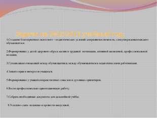 Задачи на 2012-2013 учебный год:   1.Создание благоприятных психолого – пед