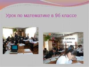 Урок по математике в 9б классе