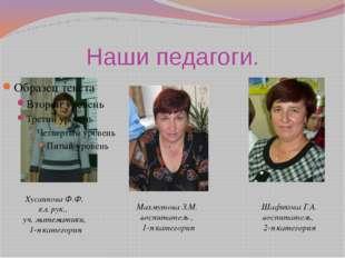 Наши педагоги. Хусаинова Ф.Ф. кл. рук., уч. математики, 1-я категория Махмуто