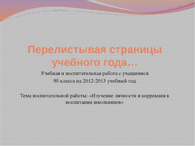 Перелистывая страницы учебного года… Учебная и воспитательная работа с учащим...