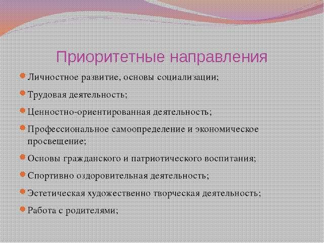 Приоритетные направления Личностное развитие, основы социализации; Трудовая д...
