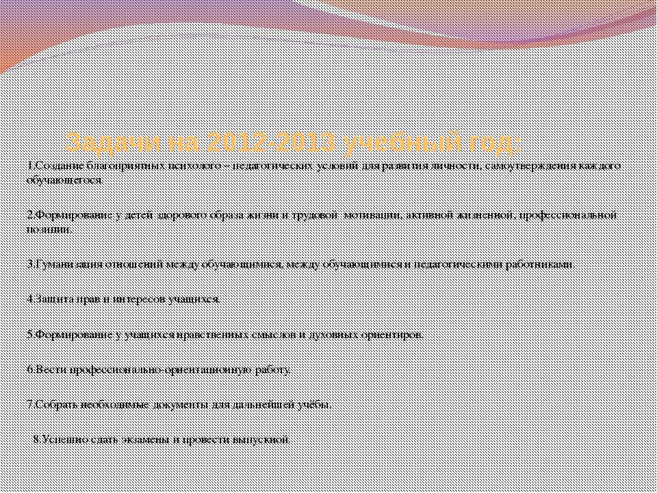Задачи на 2012-2013 учебный год:   1.Создание благоприятных психолого – пед...