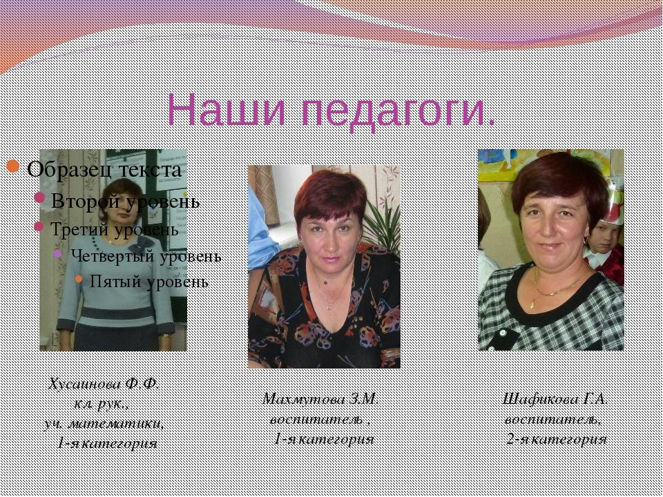 Наши педагоги. Хусаинова Ф.Ф. кл. рук., уч. математики, 1-я категория Махмуто...