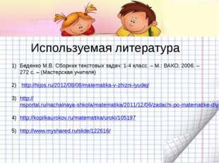 Используемая литература Беденко М.В. Сборник текстовых задач: 1-4 класс. – М